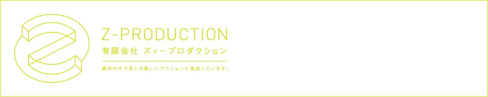 Z-PRO|シミズヨシユキ