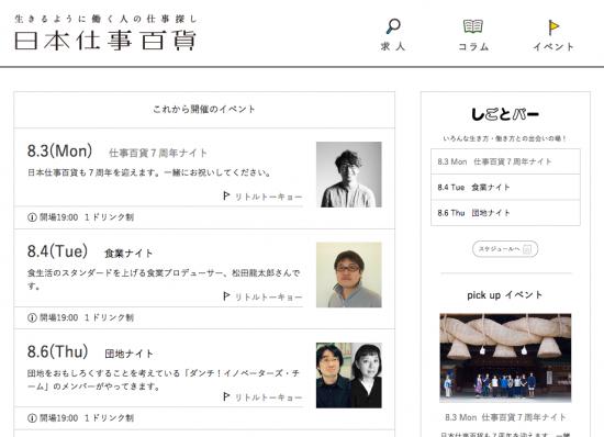 スクリーンショット 2015-08-04 1.43.33